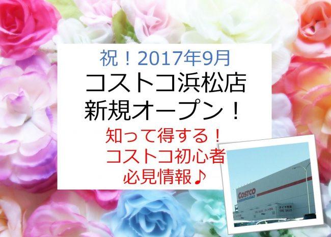 浜松倉庫NEW