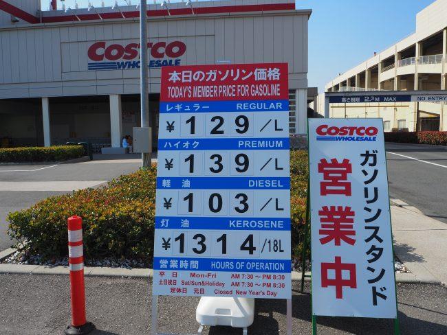 値段 コストコ ガソリン