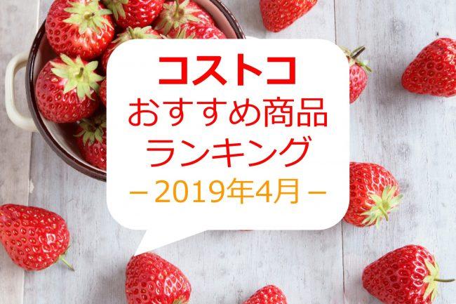 cf520c30d51fa コストコ「2019年買って良かった」おすすめ商品ランキング(4月発表)♪