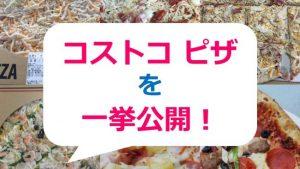 コストコのピザ最新種類や値段は?サイズや切り方、冷凍・解凍方法から焼き方まで一挙公開!