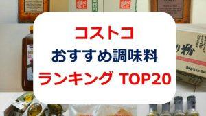 コストコおすすめ調味料ランキングTOP20!お得かどうか大検証!