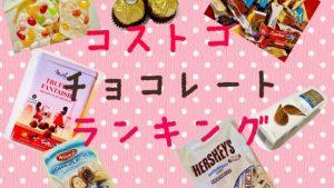 コストコおすすめチョコレートランキングTOP11