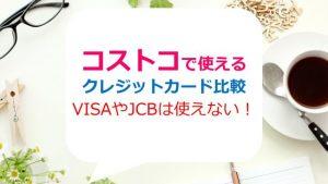 コストコで使えるクレジットカード比較♪VISAやJCBは使えない!使えるのはMasterCardのみ♪