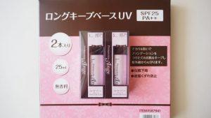 コストコ「プリマヴィスタ 化粧下地」いつもの半額!台湾向けと日本向け商品の違いを検証しました♪