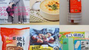 コストコお買い物日記♪ガソリンが安いっ!お手軽調理できる食材やお掃除グッズもゲット。