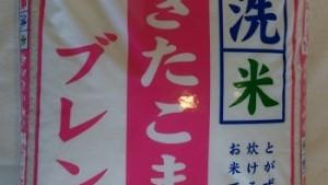 コストコのお米「あきたこまち」レビュー!無洗米でこの値段は安い!