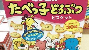 【コストコ】子供向けのパーティにおすすめ!巨大なお菓子のまとめ