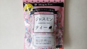 コストコ「ジャスミンティー 100包」花の香りでリラックス効果ばっちり♪気になる値段比較。