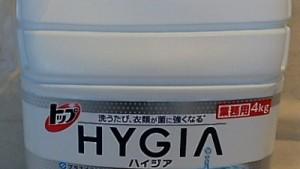 コストコ「トップ ハイジア業務用」洗濯槽のカビまで防いでくれる!&値段比較