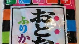 コストコ「永谷園 おとなのふりかけ 100袋入」おとなじゃなくてもハマる味。