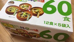 コストコ「マルコメ減塩味噌汁60食」たっぷり入って998円。値段比較あり!