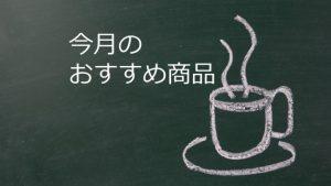 【2016年9月】コストコ今月のおすすめ商品