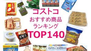 コストコおすすめ商品ランキングTOP140!知って得するコストコ情報!【2018年最新版】