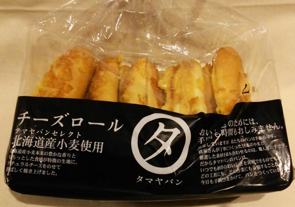 コストコのパン「タマヤパンのチーズロール」レビュー