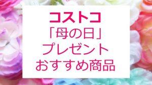 コストコ「母の日 プレゼント」2018年おすすめ商品♪人気の「カーネーション」が安い!
