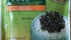 コストコおすすめのふりかけ「韓国味付けのりフレーク」が美味すぎ!プルコギやおにぎりと相性抜群♪