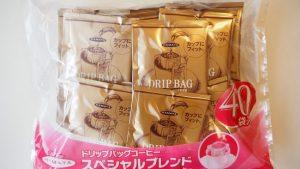 コストコ「HAMAYA ドリップバッグコーヒー」口に合わない…40袋入りどうしよう。値段はかなりお得。