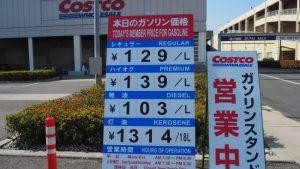 コストコ尼崎店のガソリンスタンドに行ってきた!4月20日オープン!周辺より安い?