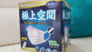 コストコ「マスク 極上空間 150枚」他店の65%オフ!個包装で衛生的!インフルエンザ予防に♪