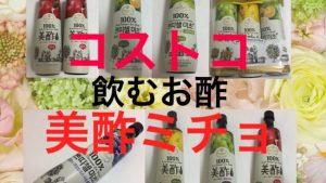 コストコ飲むお酢「美酢ミチョ」種類&値段一覧♪ダイエット効果だけでなく美肌効果も!