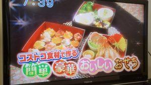トコ子出演!TV番組「おはよう朝日です」放送されました♪「コストコ食材で簡単&豪華&おいしいおせち」