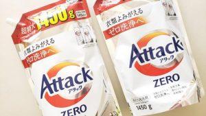 コストコ「花王 アタックZERO(ゼロ)」スーパーの10%オフ!少量で汚れ・ニオイが落ちて香り爽やか!