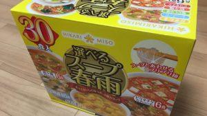 コストコ「選べる スープ春雨30食」気になる値段比較も!