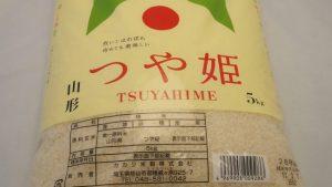 """コストコ「山形県産 つや姫 5kg」""""特A""""のお米がスーパーより3割安い♪"""